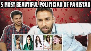 Indian Reaction  On 5 Most beautiful Politician of Pakistan | Krishna Views