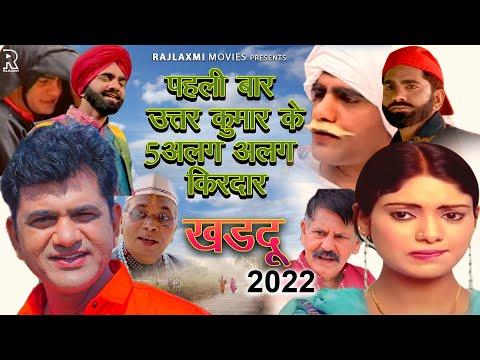 Xxx Mp4 Khardoo खड़दू Full Movie Uttar Kumar धाकड़ छोरा Amp Megha Mehar 3gp Sex