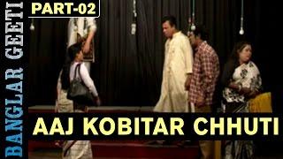Bengali New Natok   Aaj Kobitar Chhuti   Vol 2   Anol, Kakoli, Romeo   FULL VIDEO   Kiran