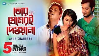 Tor Premeri Dewana By Ayub Shahrear | HD Music Video | Arfin Rumey,  Khan Mahi & Sabrina