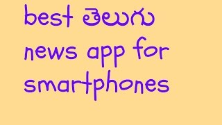Best Telugu news app for android