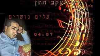 יעקב חתן -עלים נושרים -חדש ♫ (אודיו) yakov.hatan-alim noshrim