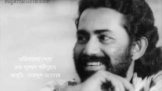 Kobita Abritti   অভিমানের খেয়া ,Rudra Mohammad Shahidullah , আবৃত্তি   নাজমুল আহসান | Bangla kobita