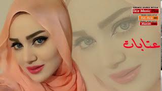 اغاني سورية 2017 عتابات حزينة  ( الفنان مالك الجبوري )