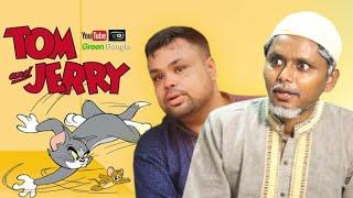টম এন্ড জেরি||Tom & Jerry।Belal Ahmed Murad| Sylheti Natok|Bangla Natok| Comedy Natok|