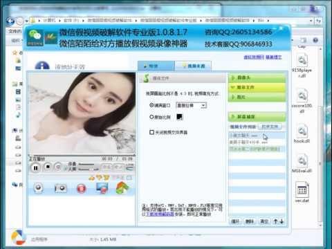 微信假视频破解教程 微信虚拟视频技术 微信给好友播放假视频录像方法