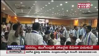 YCP Group War Reveals In Vijayawada & Gudiwada YCP Leaders Meeting | Mahaa News