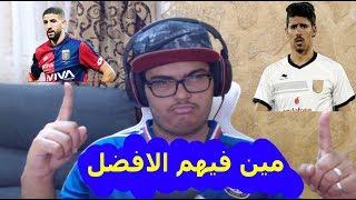 ردة فعل سعودي على | اللاعب بغداد بونجاح و اللاعب عادل تاعرابت  (مين فيهم الافضل ) 🔥 🔥