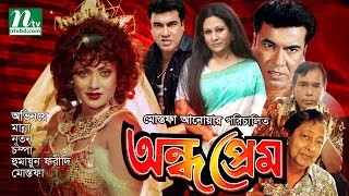 Bangla Movie - Ondho Prem, Manna, Nuton, Champa & Faridi | Super Hit Action Film