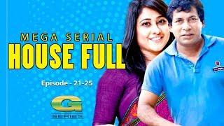 Drama Serial | House Full | Epi 21-25 || ft Mosharraf Karim, Sumiya Shimu, Hasan Masud, Sohel Khan