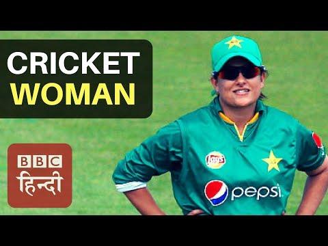 Xxx Mp4 Sana Mir Pakistan S Female Cricket Star BBC Hindi 3gp Sex