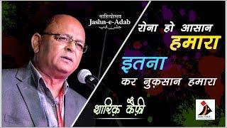 Rona Ho Aasan Hamara Itna Kar Nuqsaan Hamara   Poetry by Shariq Kaifi   Jashn-e-Adab 2018 Phase-2
