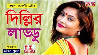 dillir laddu | দিল্লির লাড্ডু | Bangla natok | Haydar ali | Sahin | Samim
