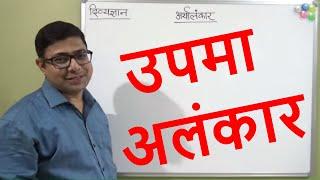 UPMA ALANKAR उपमा अलंकार (हिंदी व्याकरण)  PART - 5 प्रतियोगी परीक्षाओं के लिए उपयोगी
