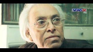 Samsur Rahman's 89th Birthday কবি শামসুর রাহমানের ৮৯ তম জন্মদিন আজ on News24