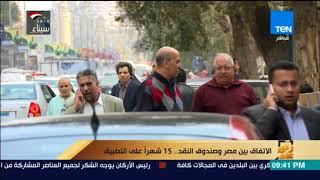 رأى عام - الاتفاق بين مصر وصندوق النقد   15 شهرا على التطبيق