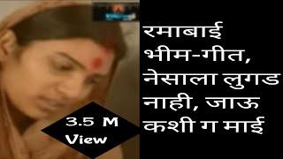 Bhashan aahe-Bhim Geet (Rani Meshram)