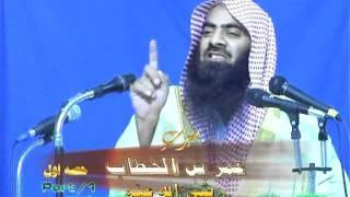 Seerat E Umar Bin Khattab(RA) by Sheikh Tauseef ur Rehman-1/2