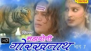 Mahayogi Gorkhnath Episode 7 ||महायोगी गोरखनाथ  भाग 7 || Hindi Full Movies