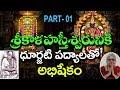 శ్రీకాళహస్తీశ్వర శతకం    Sri kalahastiswara satakam By Lalithakala    Padyalu    శతకపద్యాలు