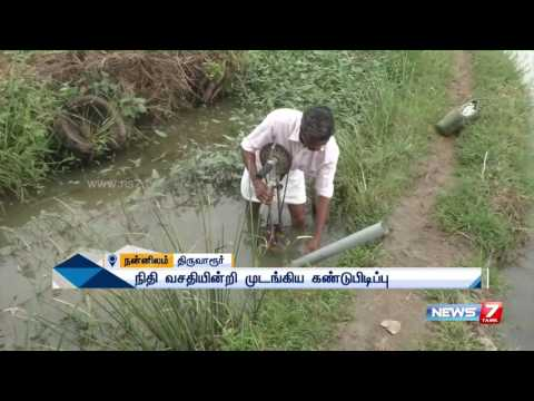 Water Pumping Machine: Tiruvarur Farmer seeks financial help to improve his invention | News7 Tamil