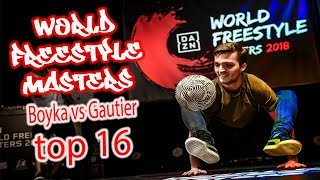 Boyka vs Gautier Top 16 | World Freestyle Masters 2018