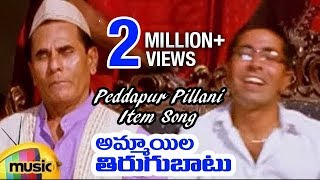Peddapur Pillani Item Song | Ammayila Tirugubatu Telugu Movie | Don | Kamalika | Mango Music