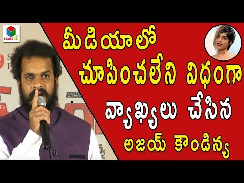 Xxx Mp4 Director Ajay Kaundinya Harsh Comments On Gayathri Guptha Telugu Movie Updates S CUBE TV 3gp Sex