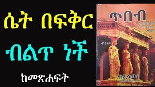 Ethiopia: ፍቅር ራስን ሌላ ውስጥ መግደል ነው| ጥበብ| ከመጻሕፍት 1| ashruka Relationship
