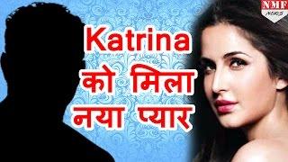 Ranbir Kapoor से BREAK- UP के बाद Katrina Kaif की  जिदंगी में आया नया प्यार