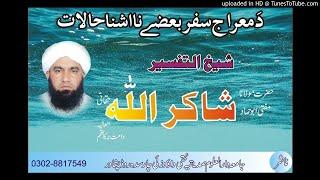 #pashto islamic bayan, Da Meraj Safar Baze Nasha Halat by Hazarat Maulana Mufti Abu Hammad Shakir Ul