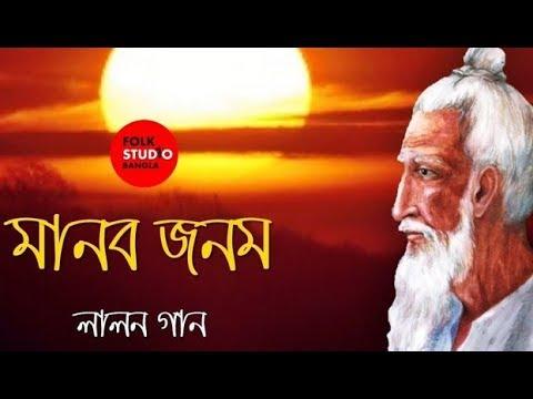 lalon geeti লালনগীতি | bangla gan 2018 | bangla folk song music | bangla baul gan