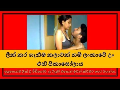 Xxx Mp4 අලුතෙන්ම ලීක් වූ වීඩියෝව New Video Released From Sri Lanka 3gp Sex