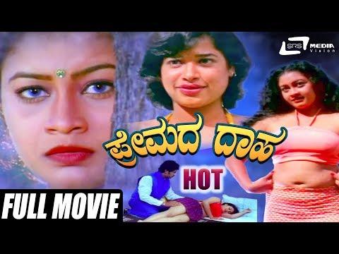Xxx Mp4 Premada Daaha Kannada Full Movie Sunil Lekha Pande Hot Movie 3gp Sex