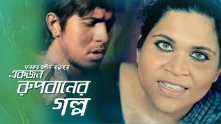 Bangla Telefilm | Ekjon Roopbaner Golpo | By Mabrur Rashid Bannah Cast Tawsif  Soaib Monir, Sreya