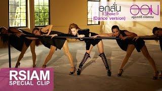 อกสั่น (Shake) (Dance Version) : ออม บลูเบอร์รี่ อาร์ สยาม [Special Clip]