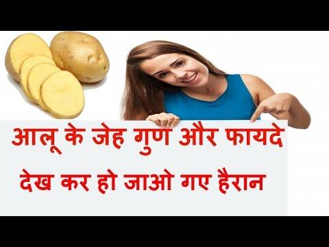 Xxx Mp4 आलू के जेह गुण और फायदे देख कर हो जाओ गए हैरान Amazing Benefits Of Potato For Full Human Body 3gp Sex