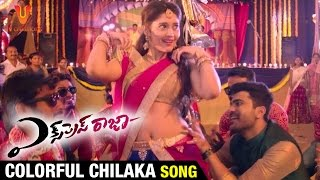 Colorful Chilaka Song | Express Raja Telugu Movie Release Trailer | Sharwanand | UV Creations