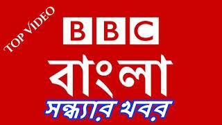 বিবিসি বাংলা আজকের সর্বশেষ (সন্ধ্যার খবর) 30/06/2019 - BBC BANGLA NEWS
