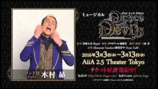 ミュージカル「Dance with Devils」キャストコメント ホランド役:木村 昴(Wキャスト)