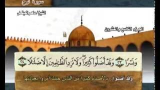 القرآن الكريم الجزء التاسع والعشرون الشيخ ماهر المعيقلي Holy Quran Part 29 Sheikh Al Muaiqly