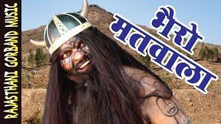 HD भैरो मतवाला ॥ Latest Mata Ji Bhajan || Rajasthani Song 2016