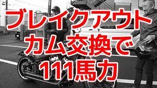 【お客様動画】2018FXBRSカム交換で111馬力!【横浜パインバレー】