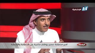 الراصد - السليمان: استدلال الشيخ الحجري بحديث ناقصات عقل ودين منقوص