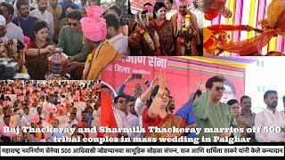 Raj Thackeray and Sharmila Thackeray marries off 500 tribal couples in mass wedding in Boisar