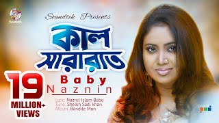 Baby Naznin - Kal Shararat | Music Video | Bandhile Mon | Soundtek