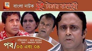 Dui Takar Bahaduri | Bangla Natok | Part 03 & 04 | AKM Hasan,Mosharaf Karim,Babu