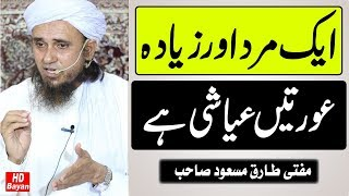 Zaiyada Biwiyan Rakhna ayyashi he by Mufti Tariq Masood
