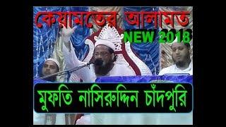 Abar Sei Bagher Gorjon Mufti Nasiruddin Chandpuri Notun Bayan 24/03/2018
