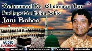 Mohammad Ke Ghulamon Par Budhapa Aa Nahi Sakta   Jani Baboo   Muslim Devotional Qawwalis   JUKEBOX